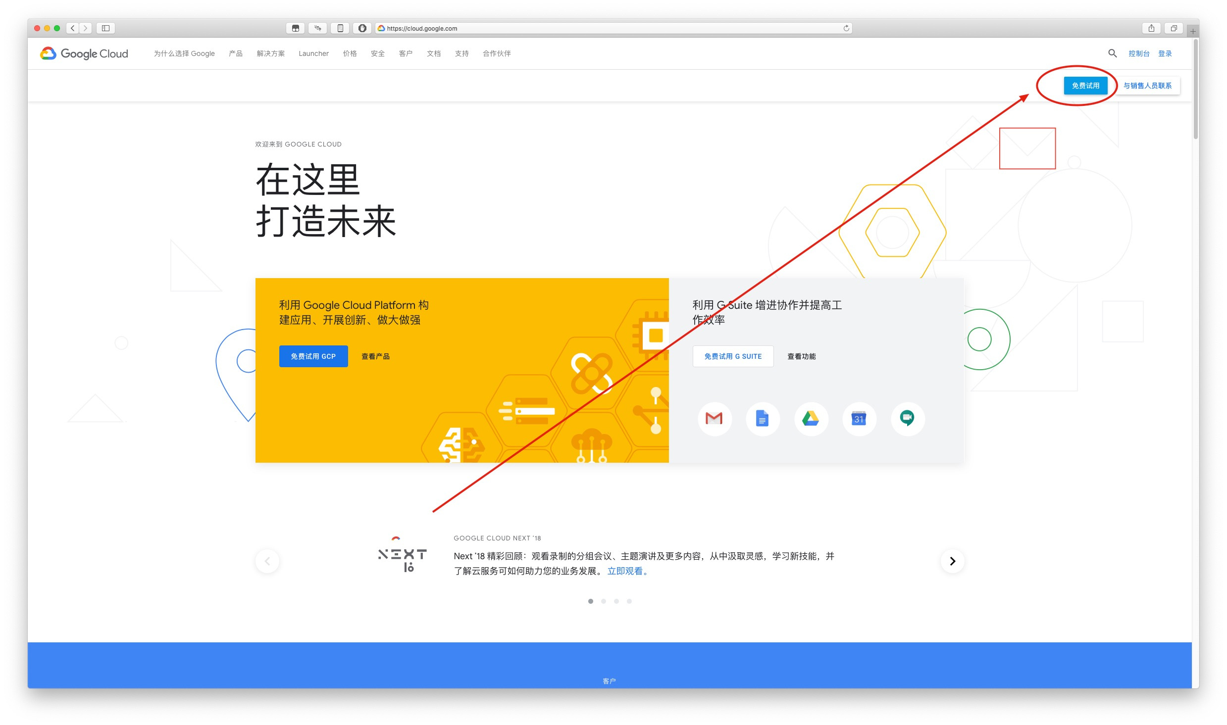 谷歌云注册